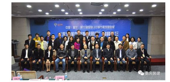 """重庆市召开""""未来城市的智慧照明""""高峰论坛  船用发电机"""